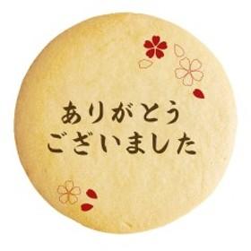 メッセージクッキーありがとうございました(花びら) お祝い返し・プチギフト・ショークッキ