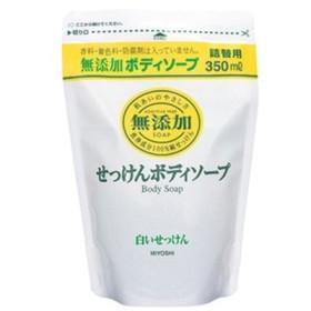無添加 白いせっけん ボディソープ 詰替用 350mL / ミヨシ石鹸