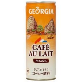 コカコーラ コカ・コーラ ジョージア カフェ・オ・レ 250g缶 30本入り 1ケース お得 激安 カフェオレ 珈琲牛乳 コーヒー牛乳 coffee ソフ