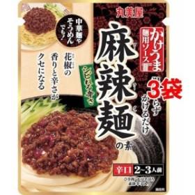 丸美屋 かけうま麺用ソース 麻辣麺の素(230g3袋セット)[調味料 その他]