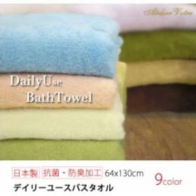 日本製 デイリーユースバスタオル 部屋干し用 抗菌 防臭 国産 キャンプ デイリータオル 無地 福袋 ギフト
