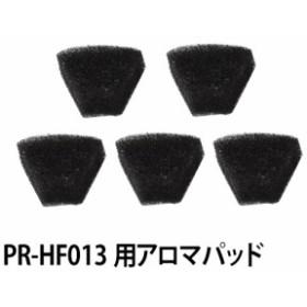 空気を洗う気化式アロマ加湿器専用 アロマパッド5枚セット
