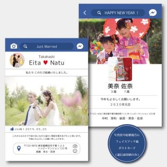 年賀状や結婚報告にフェイスブック風ポストカード(通信面印刷のみ)【送料込み】