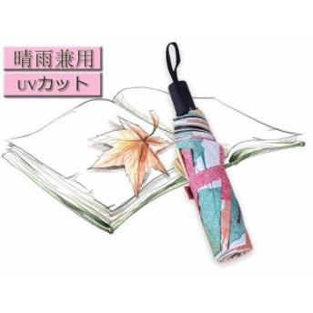 晴雨兼用傘 折りたたみ 傘 レディース おしゃれ 軽量 折りたたみ 傘 おしゃれ 軽量 UVカット 折り畳み傘 遮熱効果 雨傘 紫外線対策 日傘