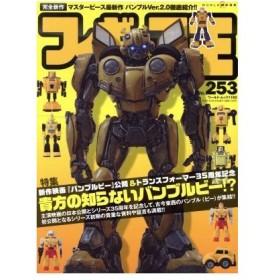 フィギュア王(No.253) ワールド・ムック1192/ワールドフォトプレス(その他)