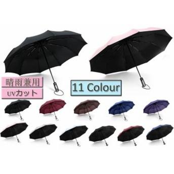 男女兼用 3段式 晴雨兼用傘 折りたたみ 傘 大きい メンズ 自動 軽量 自動折り畳み傘 折り畳み 傘 自動開閉 雨傘 ビジネス 傘 レディース