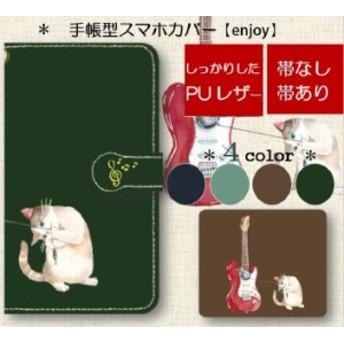 帯あり帯なし マルチタイプ 手帳型 スマホ ケース カバー Mサイズ【enjoy】Xperia XZS/GalaxyS6/ARROWS/HTC J/HUAWEI/AQUOS/猫とギター
