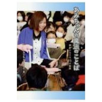 藤本美郷 (ふじもとみさと)/あみちゃんの魔法のことば 夢をかねえる15の物語 文研ブックランド