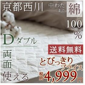 敷きパッドダブル 西川 夏用 綿100% 両面 京都西川 カナキン敷きパッド涼しい ひんやり マット ベッドパッド 送料無料