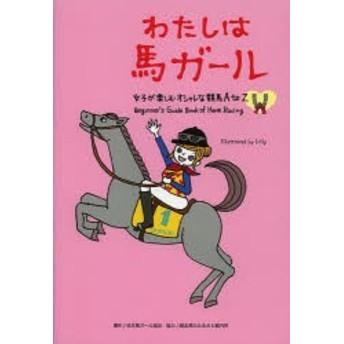【新品】【本】わたしは馬ガール 女子が楽しむオシャレな競馬A to Z 日本馬ガール協会/著