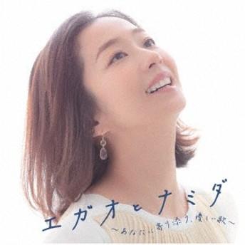 【新品】【CD】エガオとナミダ ~あなたに寄り添う、優しい歌~ (V.A.)