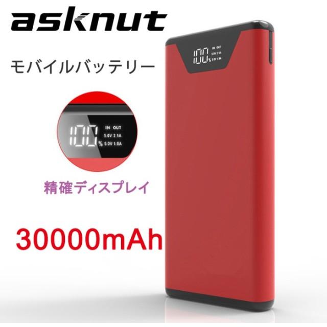 【割引中】【pseマ-クに付き】asknutモバイルバッテリー超大容量 30000mAh 残量表示 ライト付き モバイルバッテリー スマホ携帯充電器LEDライト 2台充電