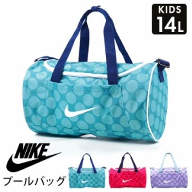 ◆ナイキ プールバッグ ボストン型 スイムバッグ キッズ ジュニア 女の子 ボストンバッグ 子供用 W40cm×H22cm×D22cm(14L)