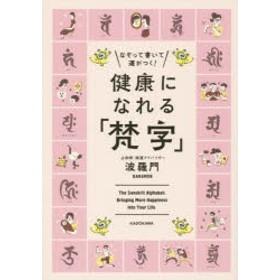 【新品】【本】健康になれる「梵字」 なぞって書いて運がつく! 波羅門/著