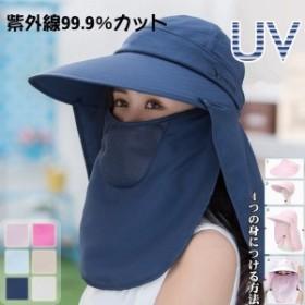 UVカット 帽子 つば広 日よけ帽子 フェイスカバー付 サンバイザー 日焼け 紫外線対策 ハット ネックカバー レディース 折畳み可 アウトド