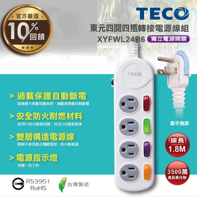 TECO東元 四開四插電源延長線(1.8M) XYFWL24R6-【LINE 官方嚴選】