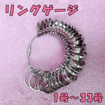 リングゲージ 指輪 ゲージ サイズゲージ レディース メンズ ペアリング 婚約指輪 結婚指輪 指 サイズ 指の太さ 1号-33号まで