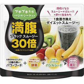 満腹30倍ダイエットスムージー(ブラック) 150g