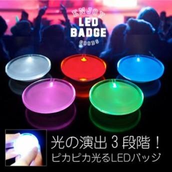光る ピンバッジ LED バッジ アクリル バッチ バッチ 応援グッズ LEDバッチ ペンライト コンサート コンサートライト ナイトクラブ パリ