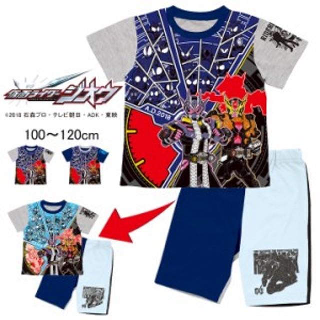 0931101de5aefc 仮面ライダージオウ カラチェンパジャマ 子供用 パジャマ 半袖 ヒーロー コスチューム 男の子 上下セット キッズ