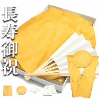 (黄単衣) 米寿祝い 黄ちゃんちゃんこセット 鶴と亀甲柄(ちゃんちゃんこ/頭巾/扇子/化粧箱) 傘寿 米寿 お祝い プレゼント 黄色 父 母 祖父