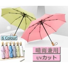 可愛い 折りたたみ 傘 レディース 自動折り畳み傘 撥水加工 防風 UVカット 折り畳み 傘 メンズ 自動開閉 遮熱効果 雨傘 日傘