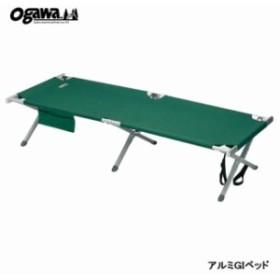 【ogawa campal/オガワキャンパル】 アルミGIベッド 品番:1972