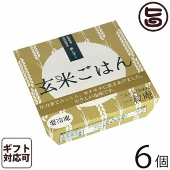 一粒庵 玄米ごはん 125g×6個入りギフト 佐賀県 唐津産 特別栽培米 夢しずく 便利 レンジ調理 送料無料