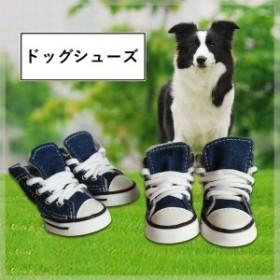 犬用 ペット用 犬の靴 犬靴 ドッグシューズ キャンバスシューズ デニムシューズ レースアップシューズ 運動靴 保護シューズ