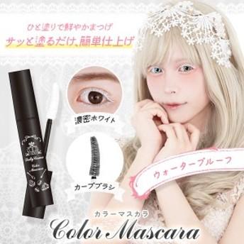 ドーリーコスメ カラーマスカラ ホイップ (白色) コスプレ メイク Dolly Cosme ホワイト ウォータープルーフ 白まつげ