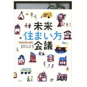 未来住まい方会議/YADOKARI(著者)
