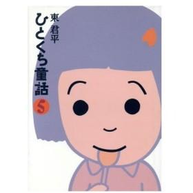 ひとくち童話(5)/東君平(著者)
