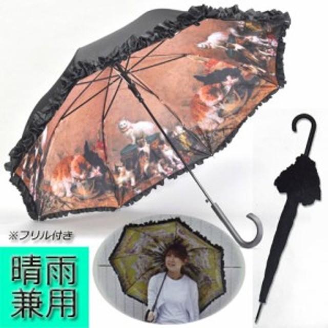 UVカット 晴雨兼用 ジャンプ傘 キャットファミリー CSE-1295 「ヨーロピアン ロココ調 アンティーク 傘 おしゃれ かわいい 」