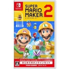 【送料無料(ネコポス)・即日出荷】Nintendo Switch スーパーマリオメーカー 2 はじめてのオンラインセット 050090【ネコポス可】