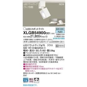 XLGB54900CE1 スポットライト LEDフラットランプ 昼白色 配線ダクト取付型 拡散タイプ 調光不可 白熱電球60形1灯器具相当 Panasonic 照明器具
