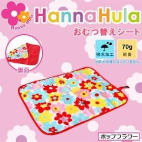 Hanna Hula(ハンナフラ) おむつ替えシート ポップフラワー・CMT-PPF