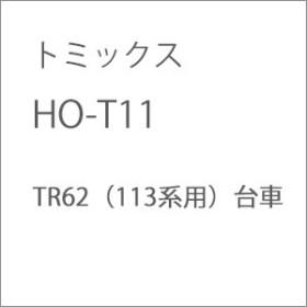 トミックス 【再生産】(HO) HO-T11 TR62(113系用)台車 トミックスパーツ HO-T11 TR62【返品種別B】