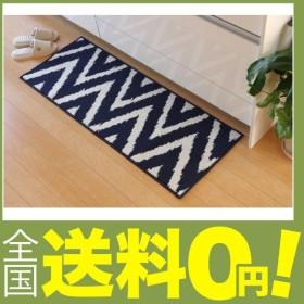 イケヒコ・コーポレーション キッチンマット ネイビー 約45×120cm