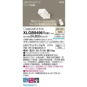 XLGB84961CB1 スポットライト LEDフラットランプ 温白色 天井・壁直付型・据置取付型 ビーム角24度 集光 調光 110Vダイクール電球100形1灯器具相当 Panasonic