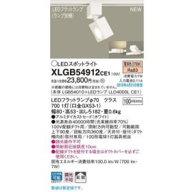 XLGB54912CE1 スポットライト LEDフラットランプ 電球色 配線ダクト取付型 拡散タイプ 調光不可 白熱電球100形1灯器具相当 Panasonic 照明器具