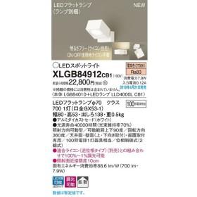 XLGB84912CB1 スポットライト LEDフラットランプ 電球色 天井直付型・壁直付型・据置取付型 拡散タイプ 調光可能 白熱電球100形1灯器具相当 Panasonic 照明器具