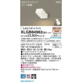 XLGB84962CE1 スポットライト LEDフラットランプ 電球色 天井・壁直付型・据置取付型 ビーム角24度 集光 非調光110Vダイクール電球100形1灯器具相当 Panasonic