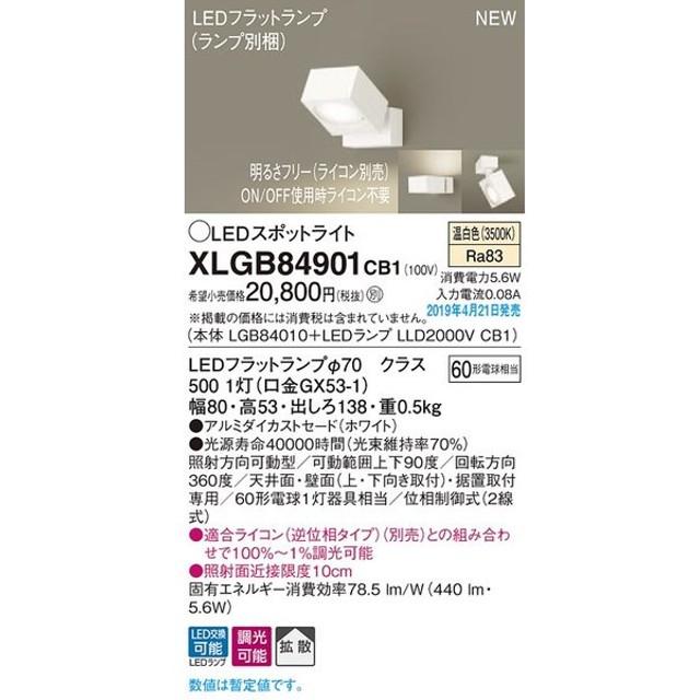 XLGB84901CB1 スポットライト LEDフラットランプ 温白色 天井直付型・壁直付型・据置取付型 拡散タイプ 調光可能 白熱電球60形1灯器具相当 Panasonic 照明器具
