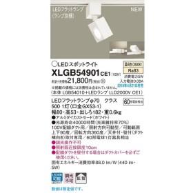 XLGB54901CE1 スポットライト LEDフラットランプ 温白色 配線ダクト取付型 拡散タイプ 調光不可 白熱電球60形1灯器具相当 Panasonic 照明器具