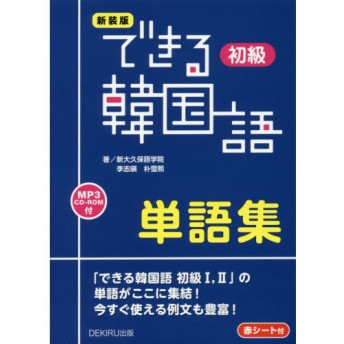 新装版 できる韓国語 初級 単語集