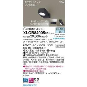 XLGB84905CB1 スポットライト LEDフラットランプ 昼白色 天井直付型・壁直付型・据置取付型 拡散タイプ 調光可能 白熱電球60形1灯器具相当 Panasonic 照明器具