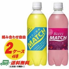 (期間限定セール)(2ケース送料無料)大塚食品 マッチ・ベリーマッチ 500m l× 48本(組み合わせ自由)