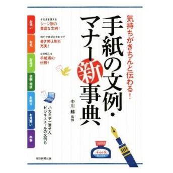 手紙の文例・マナー新事典 気持ちがきちんと伝わる!/中川越(著者)