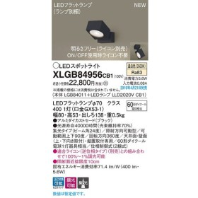 XLGB84956CB1 スポットライト LEDフラットランプ 温白色 天井・壁直付型・据置取付型 ビーム角24度 集光 調光 110Vダイクール電球60形1灯器具相当 Panasonic