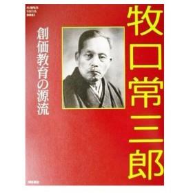 創価教育の源流 牧口常三郎 Pumpkin visual books/創価学会(その他)